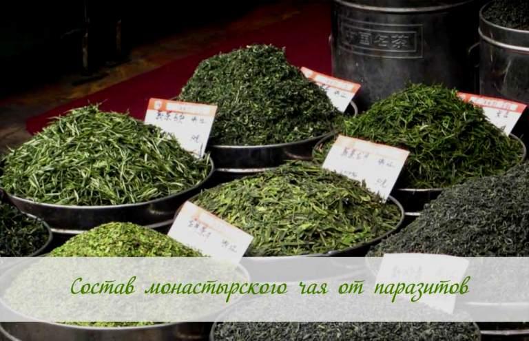 Антипаразитарный чай состав