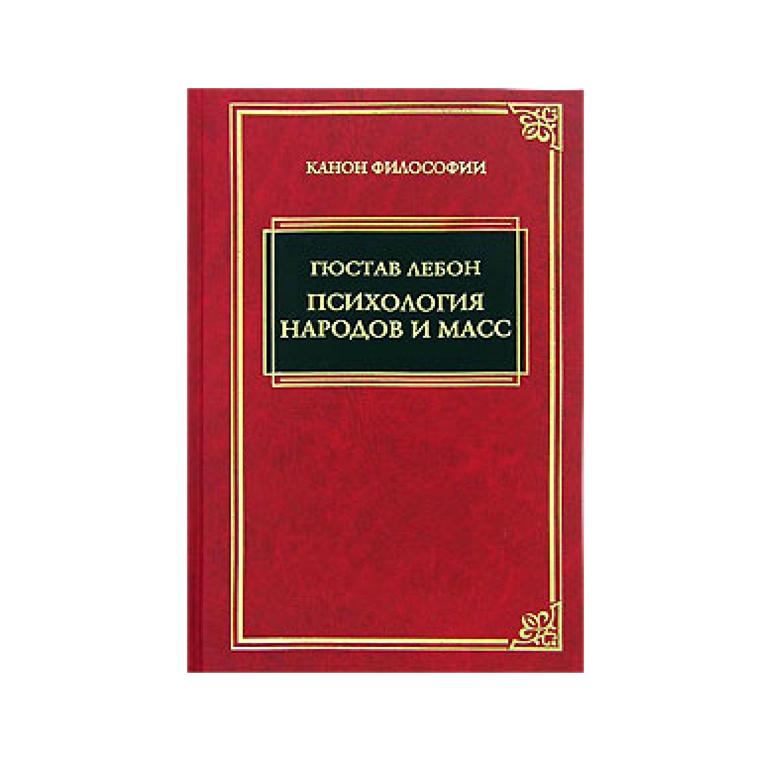 Лебон - Психология народов и масс