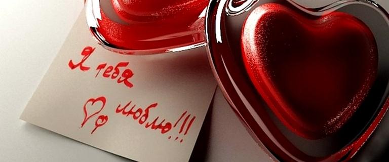 Признание в любви 2