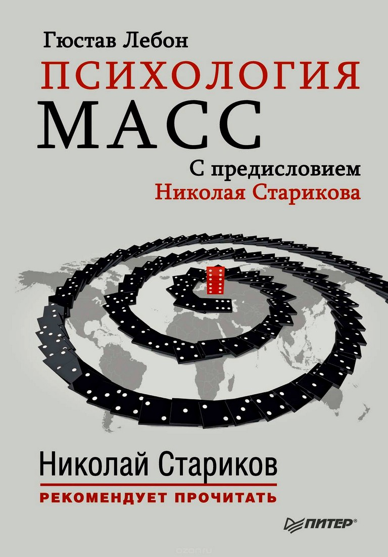 «Психология масс» Гюстав Лебон