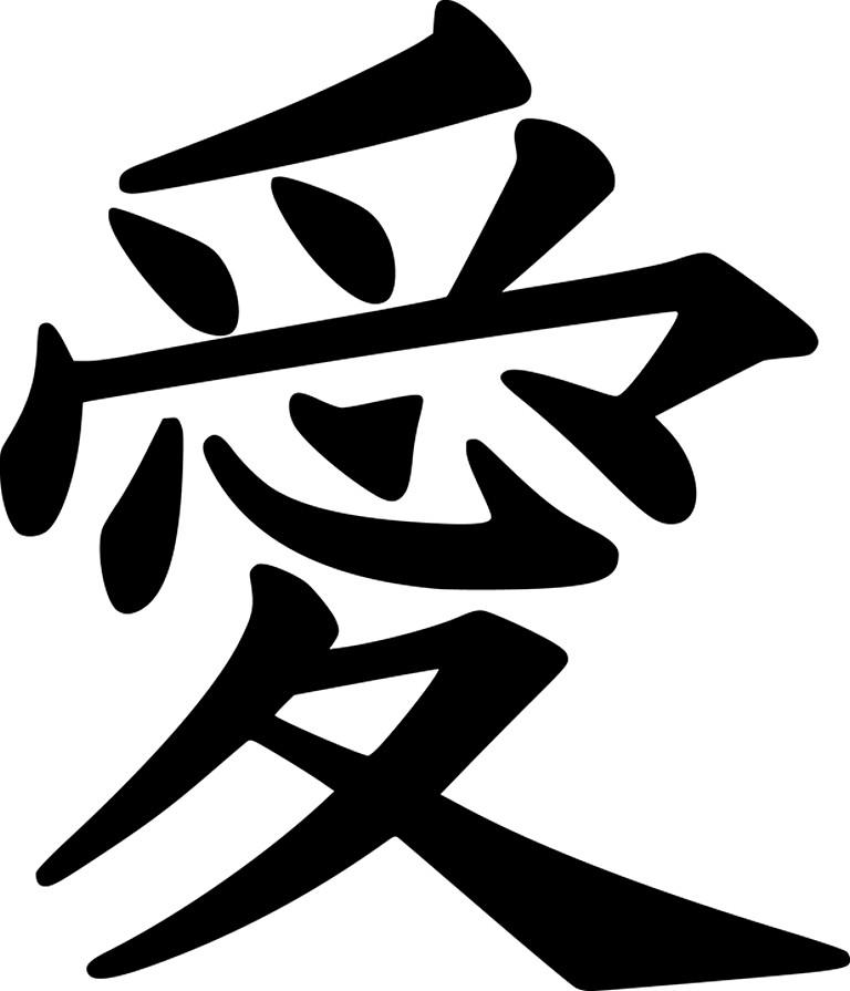 Символ любви, удачи и успеха